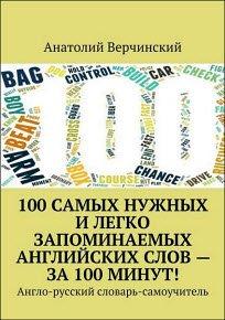 Скачать 100 самых нужных и легко запоминаемых английских слов – за 100 минут!