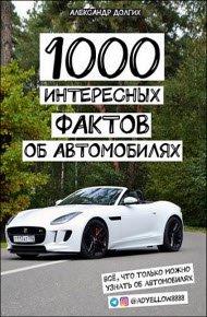 Скачать 1000 интересных фактов об автомобилях. Всё, что только можно узнать об автомобилях