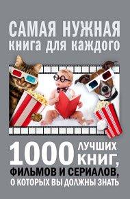 Скачать 1000 лучших книг, фильмов и сериалов, о которых вы должны знать бесплатно