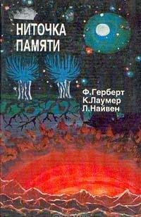 Скачать Ф. Герберт, К. Лаумер, Л. Найвен - Ниточка памяти Бесплатно