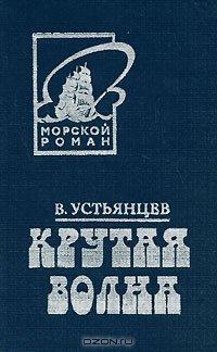 Скачать В. Устьянцев - Крутая волна Бесплатно