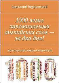 Скачать 1000 легко запоминаемых английских слов – за два дня! Англо-русский словарь-самоучитель