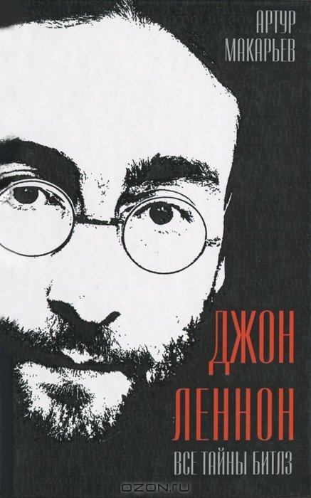 Джон Леннон. Все тайны Битлз