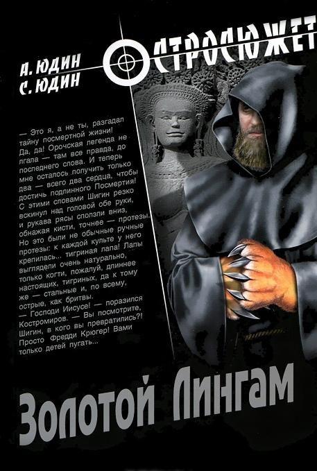 Скачать А. Юдин, С. Юдин - Золотой Лингам Бесплатно