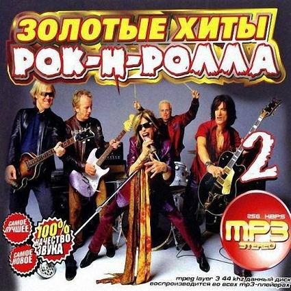 Скачать VA - Золотые хиты рок-н-рола 2 (2012) Бесплатно