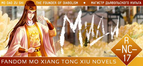 Я баннер Миди R - NC-17 fandom Mo Xiang Tong Xiu novels 2019