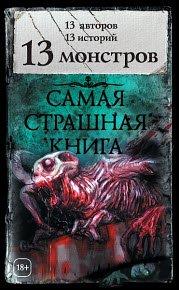Скачать 13 монстров бесплатно