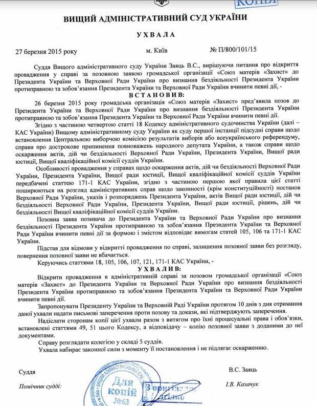 Киевсовет выделил земельные участки 23 членам семей Героев Небесной Сотни - Цензор.НЕТ 7229