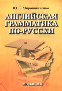 Скачать Английская грамматика по-русски