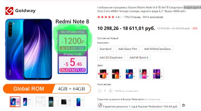 Хит 2020 года – Xiaomi Redmi Note 8 подешевел до 9 000 рублей