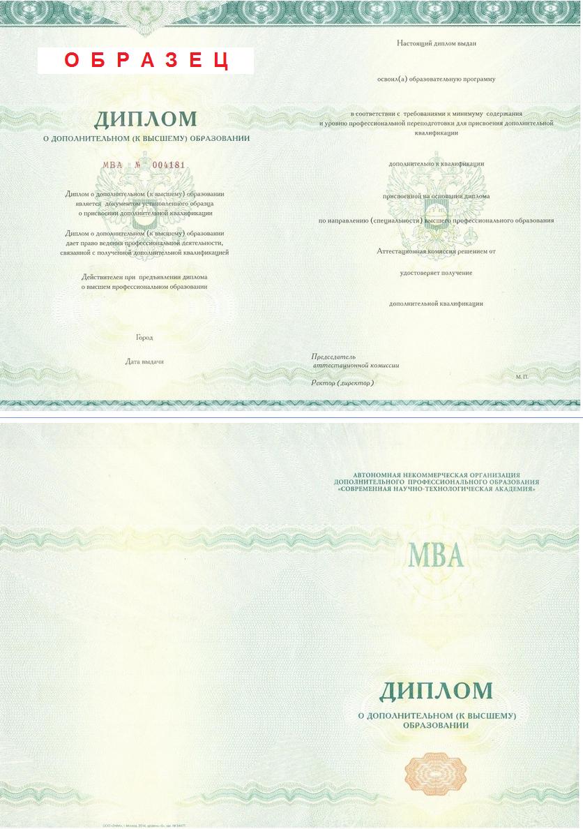 ОБРАЗЕЦ ДИПЛОМ MBA