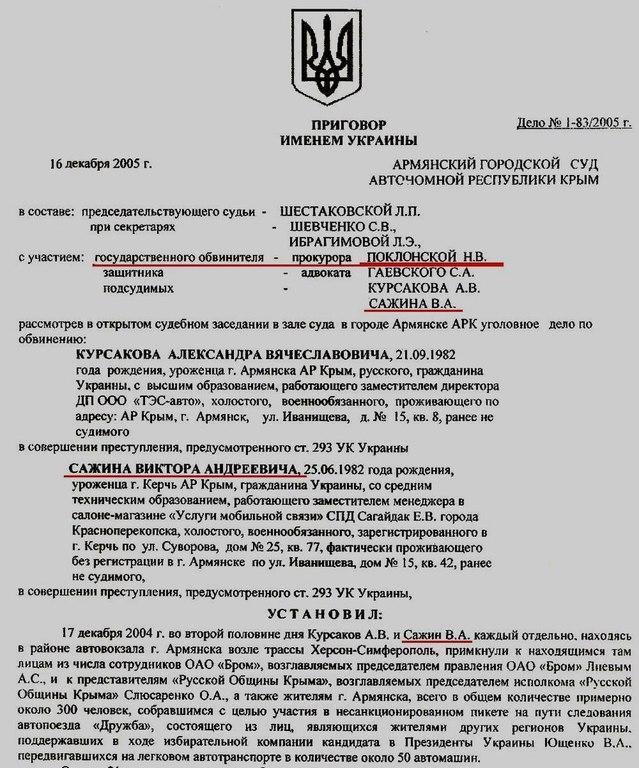 Депутат попросил Чайку проверить «воздействие» Transparency наПоклонскую