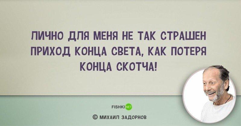 Михаил Николаевич Задорнов 2.1539951647