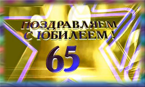 Project ProShow Producer 2007 ЮБИЛЕЙ  65лет