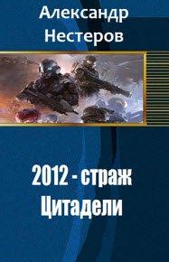 2012 - страж Цитадели