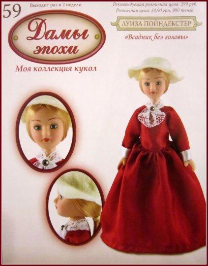 Дамы эпохи №59 - Луиза Пойндекстер
