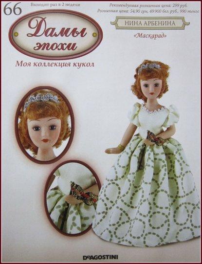 Дамы эпохи №66 - Нина Арбенина