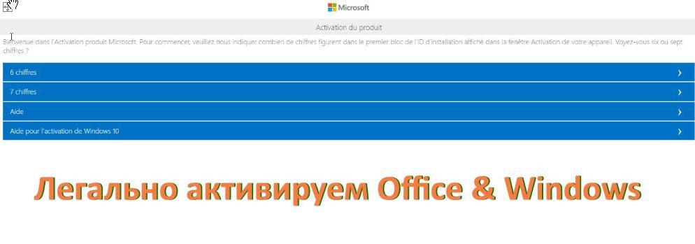 Активация Microsoft Office 2013, 2016, 2019 оффлайн
