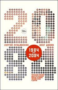 Скачать 2084.ru (сборник)