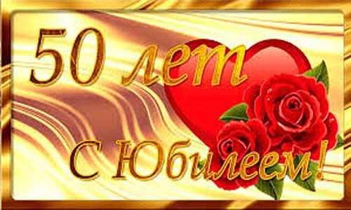 Project ProShow Producer 2094 Юбилей 50 лет