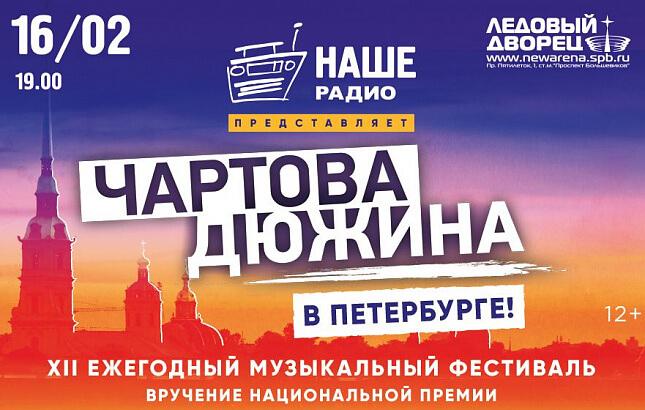 Заявлены первые участники «Чартовой Дюжины 2019» в Санкт-Петербурге - Новости радио OnAir.ru