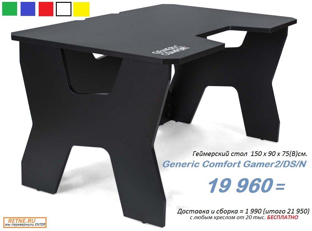Generic Comfort Gamer2/DS/NW - геймерский стол с оригинальным и смелым дизайном