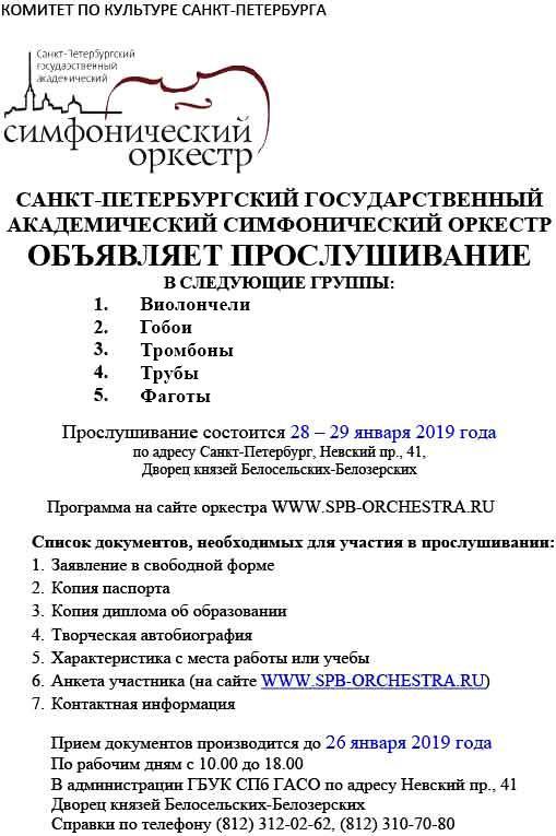 proslushivanie_v_gaso