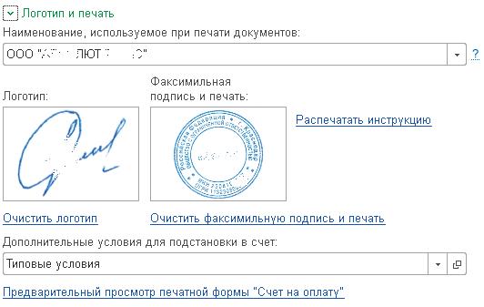 Загрузка подписи и печати