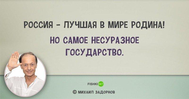 Михаил Николаевич Задорнов 3.1539951769