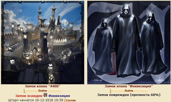 Осады Замков!