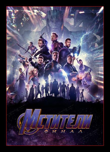 Watch Movie Мстители: Финал