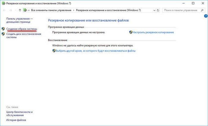 Выполняем резервное копирование Windows 7
