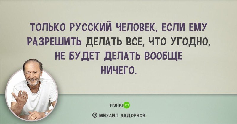 Михаил Николаевич Задорнов 4.1539951816