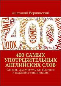 Скачать 400 самых употребительных английских слов. Словарь-самоучитель для быстрого и надёжного запоминания бесплатно
