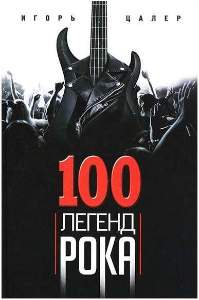 Скачать Цалер Игорь - 100 легенд рока Бесплатно