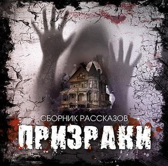 http://ipic.su/img/img7/fs/42830051-sbornik-prizraki-sbornik-rasskazov-42830051.1574945320.jpg