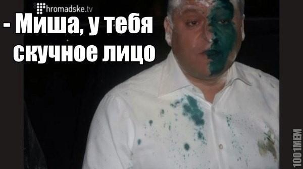Харьковские титушки облили Сакварелидзе зеленкой - Цензор.НЕТ 7183