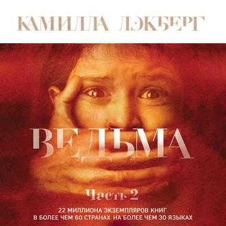 http://ipic.su/img/img7/fs/43199456-kamilla-lekberg-vedma-chast-2-43199456.1567346648.jpg