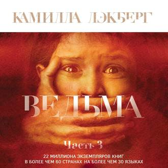 http://ipic.su/img/img7/fs/43424208-kamilla-lekberg-vedma-chast-3-43424208.1567346650.jpg