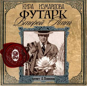 http://ipic.su/img/img7/fs/43614724-kira-izmaylova-futark-vtoroy-att-43614724.1566935746.jpg