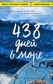 Скачать 438 дней в море. Удивительная история о победе человека над стихией