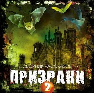 http://ipic.su/img/img7/fs/48487784-sbornik-prizraki-2-sbornik-rasskazov-48487784.1574945323.jpg