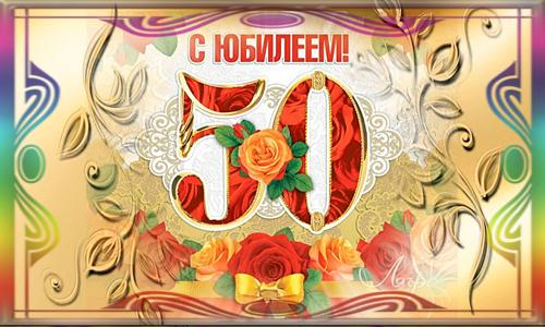 ProShow Producer 5085 | юбилей 50 лет