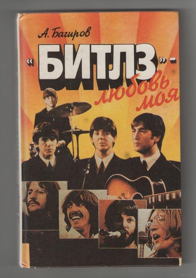 Скачать Багиров А. - Битлз - любовь моя Бесплатно