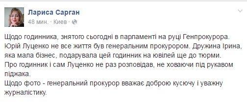 """""""У Луценко спросите"""", - Левочкин и Шуфрич ответили на вопрос о том, кого следующим лишат депутатской неприкосновенности - Цензор.НЕТ 4670"""
