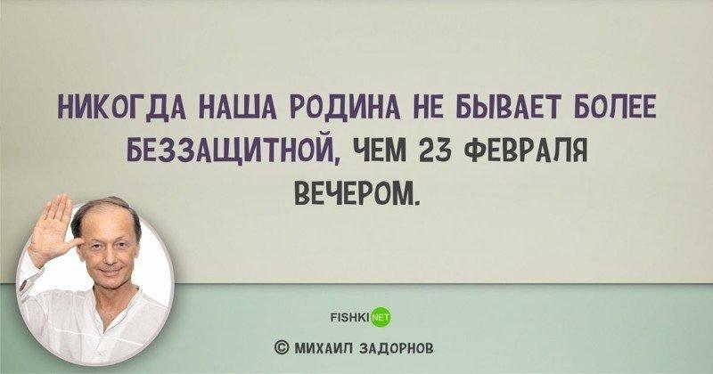 Михаил Николаевич Задорнов 6.1539951889