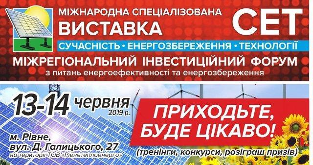 На енерговиставку «СЕТ» у Рівному планують привезти обладнання з різних областей України