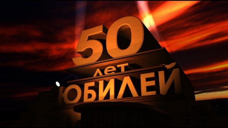 К 50-ти летнему юбилею