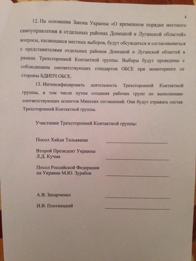 Коалиция заблокировала закон про Национальное антикоррупционное бюро, - Шабунин - Цензор.НЕТ 8005