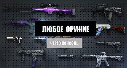 Команда для выдачи оружия CS GO